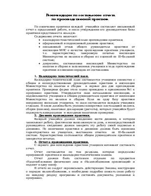 Рекомендации по составлению отчета по производственной практике  Рекомендации по составлению отчета по производственной практике Календарно тематический план прохождения практики