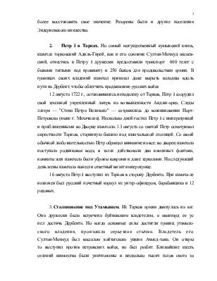 Доклад на тему присоединение дагестана к россии 6627