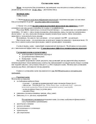 Программу Составление Меню