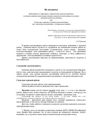 Требования по структуре и оформлению курсовой работы Содержание  Требования по структуре и оформлению курсовой работы Содержание курсовой работы