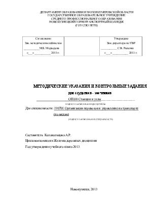 Методические указания и контрольные задания для студентов  Методические указания и контрольные задания для студентов заочников ОП 08 Станции и узлы