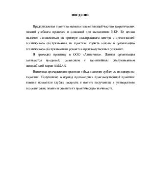 Отчет по преддипломной практике ООО Атик Авто Технико  Отчет по преддипломной практике ООО Атик Авто Технико экономический анализ