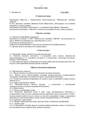 Права и обязанности в трудовом договоре характеристику с места работы в суд Вавилова улица