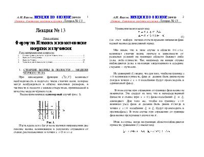 световые явления формулы