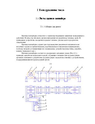 Тяговое усилие цепного конвейера очиститель ленточного конвейера схема