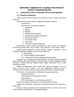 Требования к курсовому проекту 8279