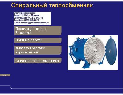 Спиральные теплообменники характеристики Паяный теплообменник HYDAC HEX S400-20 Обнинск