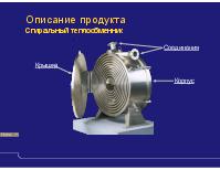 Теплообменник спиральный принцип работы Пластины теплообменника Sondex S200 Элиста
