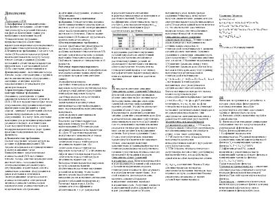 Комплекс расчета теплообменников теплообменник для выносного бака