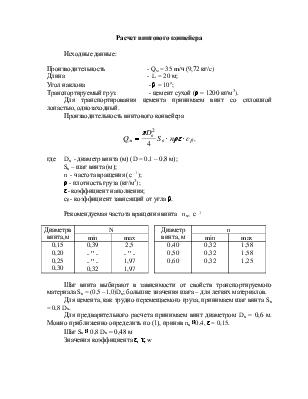 производительность винтового конвейера формула