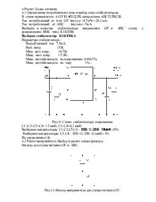 Расчет и схема стабилизатора напряжения бензиновый генератор gg3300 инструкция