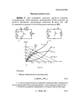Примеры решения задач по кирхгофу примеры решения задач теория вероятности математическая статистика