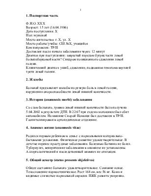 История болези по туберкулезу суставов бинты для суставов эластичные