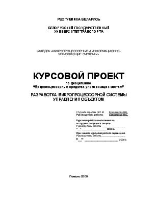 Микропроцессорные системы курсовой проект 2487