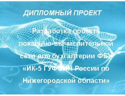 Презентация дипломного проекта Разработка проекта локально  Презентация дипломного проекта Разработка проекта локально вычислительной сети для бухгалтерии