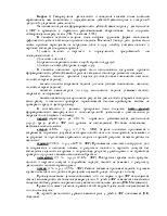 Патохарактерологическое формирование личности зпр