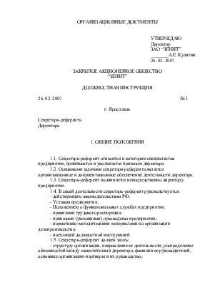 Должностная инструкция секретаря образец | digivi-cctv. Ru.