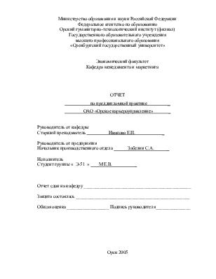 Отчет по преддипломной практике на базе ОАО Орское карьероуправление