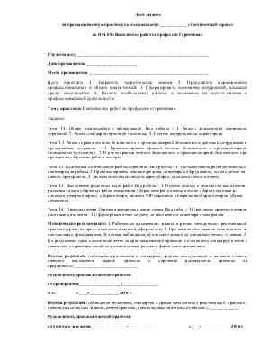 Отчет по производственной практике гостиничный сервис Кафе  Физкультура и спорт Отчет по практике Деятельность гостиничного комплекса Яхонт г На заказ готовим отчеты по производственной практике для студентов