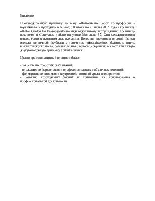 Выполнение работ по профессии горничная Отчет по  Выполнение работ по профессии горничная Отчет по производственной практике в гостинице hilton garden inn krasnoyarsk