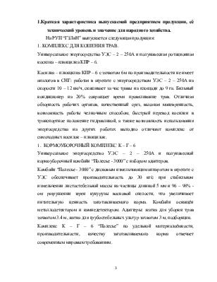 Отчет по преддипломной практике пройденной на предприятии  Отчет по преддипломной практике пройденной на предприятии Гомельский завод литья и нормалей