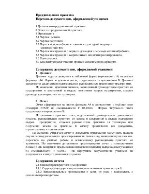 Отчет по преддипломной практике машиностроение 4421
