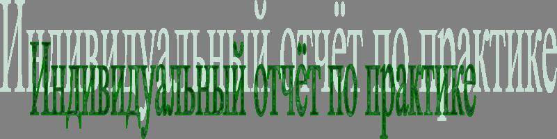 Электроснабжение базы УТТ трансформаторной подстанцией № х  Индивидуальный отчёт по практике