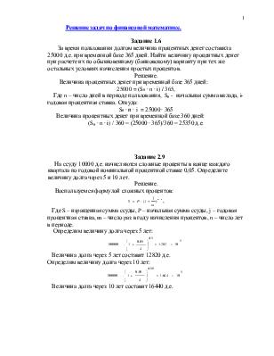 Примеры задач по финансовой математике с решением решение задач на пропорции 6 класс сложные