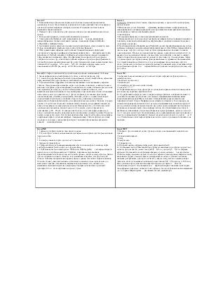 Ответы на контрольные билеты № по вопросам паразитологии и  Ответы на контрольные билеты № 1 16 по вопросам паразитологии и паразитизма в типах Плоские и круглые черви Членистоногие