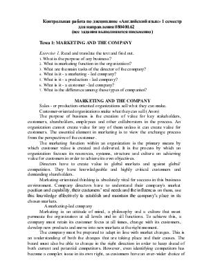 marketing and the company Контрольная работа по дисциплине  marketing and the company Контрольная работа по дисциплине Английский язык