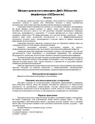 Тест Дембо Рубинштейна Бланк