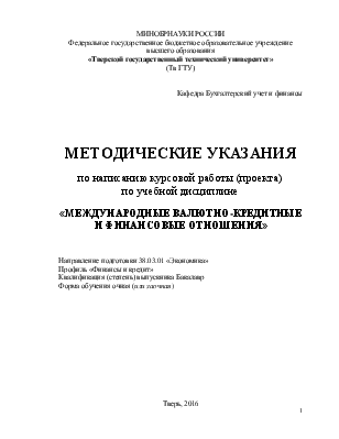 Методические указания по написанию курсовой работы проекта по  Методические указания по написанию курсовой работы проекта по учебной дисциплине Международные валютно кредитные и финансовые отношения
