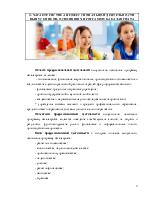 Методические указания по написанию курсовой работы проекта по  Посмотреть все страницы
