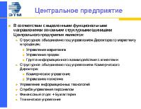 Финансовое состояния организации анализ и прогнозирование на  Финансовое состояния организации анализ и прогнозирование на примере электротехнической компании г Красноярск