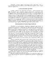 Характеристика оборудования Архангельской ТЭЦ Методы  Посмотреть все страницы