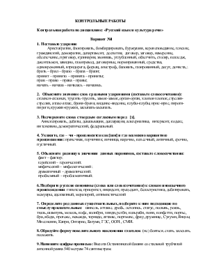 Русский язык культура речи контрольная работа 2263