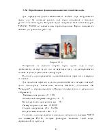 Методика экспериментальных исследований износостойкости бетона на  Методика экспериментальных исследований износостойкости бетона на воздействие ледяного покрова Пояснительная записка к магистерской диссертации