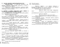 Кредит юридическим лицам без залога и поручителей россельхозбанк