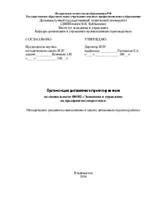 Организация дипломного проектирования по специальности Экономика  Организация дипломного проектирования по специальности Экономика и управление на предприятии энергетика Методические указания по выполнению и защите