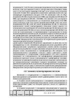 Отчет о прохождении технологической практики на хлебозаводе
