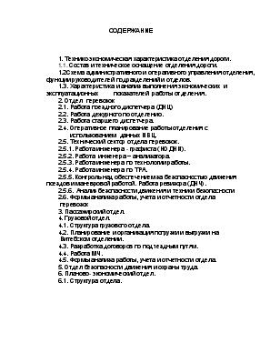 Отчет по практике на Витебском отделении класса Белорусской  Отчет по практике на Витебском отделении 2 класса Белорусской железной дороги