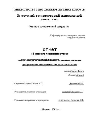 Отчет об ознакомительной практике на дочернем унитарном  Отчет об ознакомительной практике на дочернем унитарном предприятии внешторг
