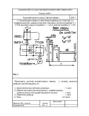 Расчет барабана на ленточный конвейер мкпп на транспортер т4