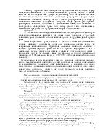 Курсовые работы в образовательных организациях реализующих  Курсовые работы в образовательных организациях реализующих образовательные программы среднего профессионального образования