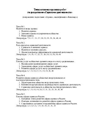 Темы курсовых работ по древнему миру 6432