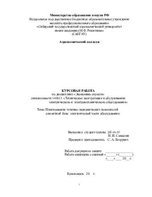 курсовая работа стратегический менеджмент сибирский государственный аэрокосмический скачать