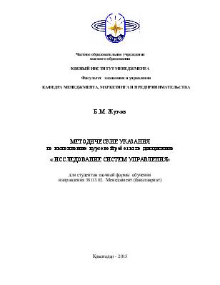 Темы курсовых работ по исследованию систем управления 9955
